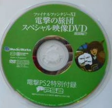 Dengeki PlayStation D94.jpg