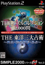 Cover The Puzzle Collection 2000.jpg