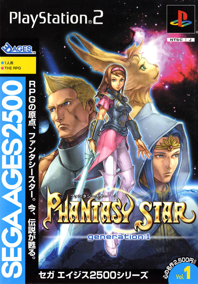 Phantasy Star Generation 1.jpg