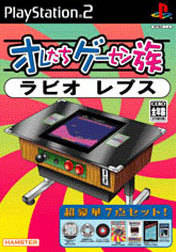 Cover Oretachi Game Center Zoku Rabio Lepus.jpg