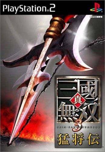 Cover Dynasty Warriors 4 Xtreme Legends.jpg