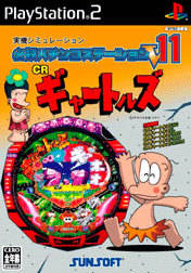 Cover Hissatsu Pachinko Station V11.jpg