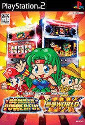 Cover Hisshou Pachinko*Pachi-Slot Kouryoku Series Vol 2 Bomber Powerful & Yume Yume World DX.jpg