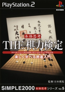 Cover Simple 2000 Honkaku Shikou Series Vol 5 The Kiryoku Kentei.jpg