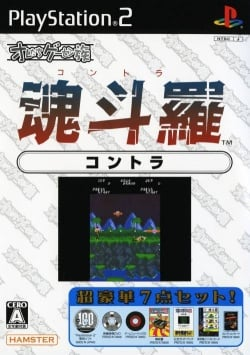 Cover Oretachi Game Center Zoku Contra.jpg
