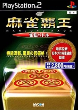 Cover Mahjong Haou Jansou Battle.jpg