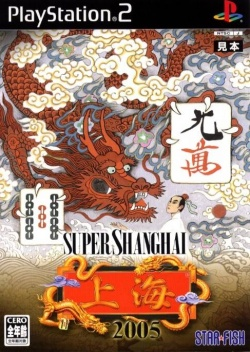Cover Super Shanghai 2005.jpg