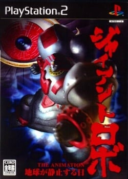 Cover Giant Robo The Animation - Chikyuu ga Seishisuru Hi.jpg