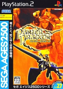 Cover Sega Ages 2500 Series Vol 27 Panzer Dragoon.jpg