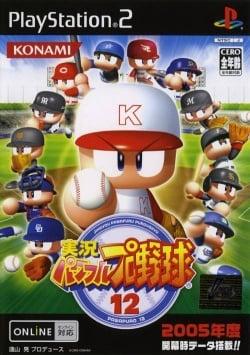 実況 パワフル プロ 野球 jikkyou powerful pro baseball