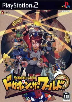 Cover Dokapon the World.jpg