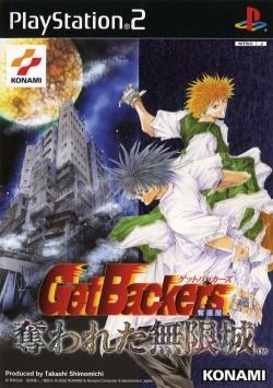 Getbackers Dakkanya Ubawareta Mugenjou Pcsx2 Wiki