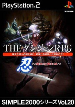 Cover Simple 2000 Series Vol 20 The Dungeon RPG.jpg