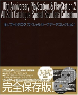 10th Anniversary SaveData Collection.jpg