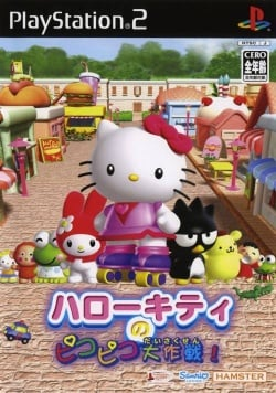 Cover Hello Kitty Roller Rescue.jpg