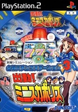 Cover Hissatsu Pachinko Station V3.jpg