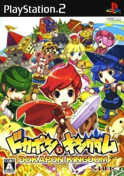 Cover Dokapon Kingdom.jpg